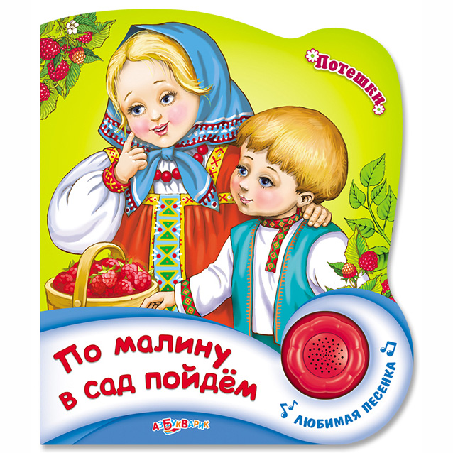 Книга – Потешки - По малину в сад пойдемКниги со звуками<br>Книга – Потешки - По малину в сад пойдем<br>