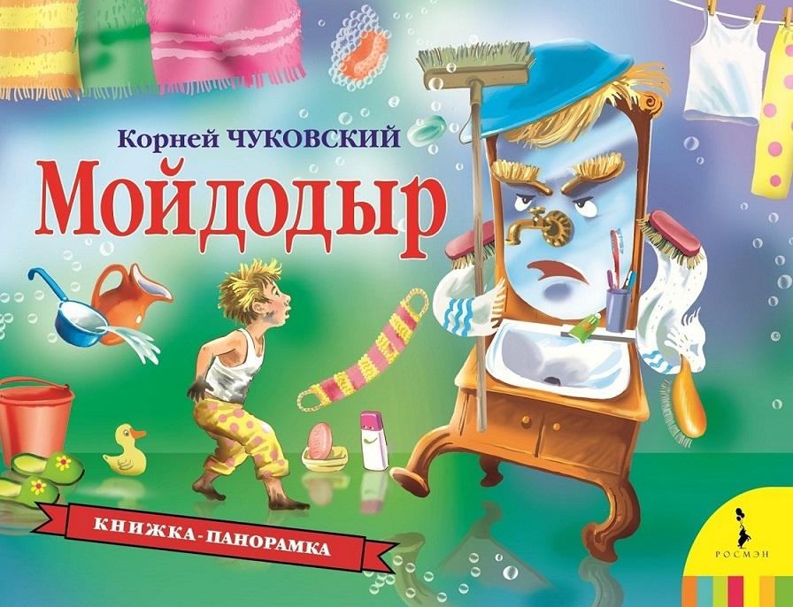 Книжка-панорамка - Мойдодыр