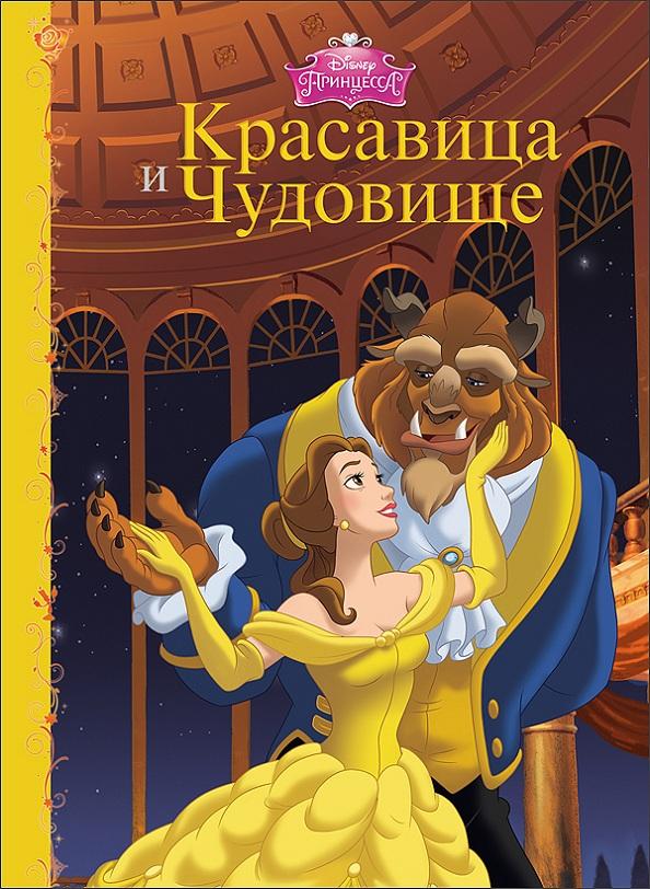 Книга–картонка Дисней - Красавица и Чудовище, Проф Пресс  - купить со скидкой