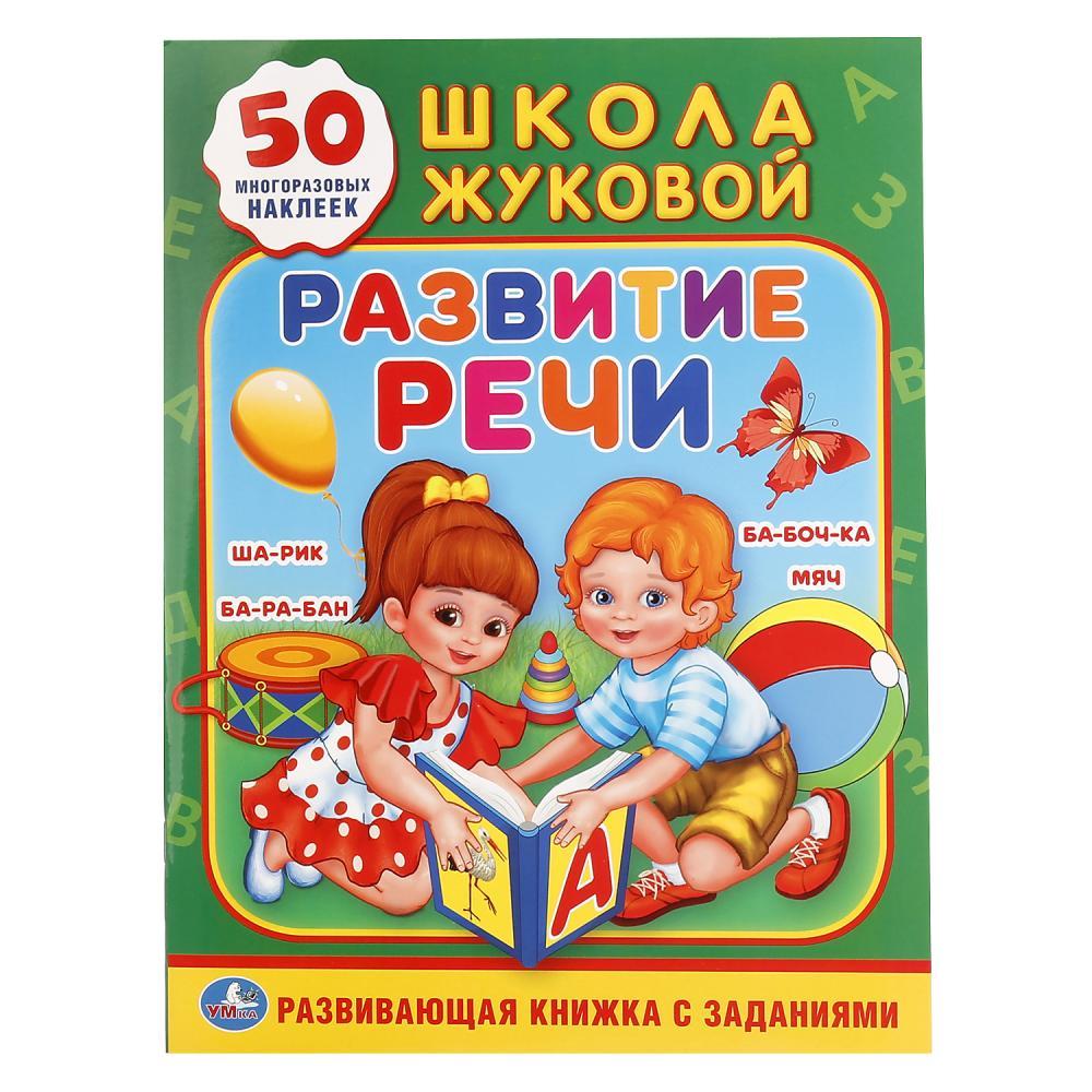 Купить Обучающая книжка с наклейками – Школа Жуковой. Развитие речи, Умка