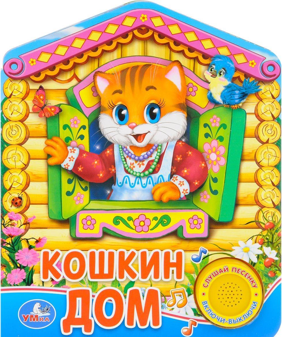 Музыкальная книга - Кошкин домКниги со звуками<br>Музыкальная книга - Кошкин дом<br>