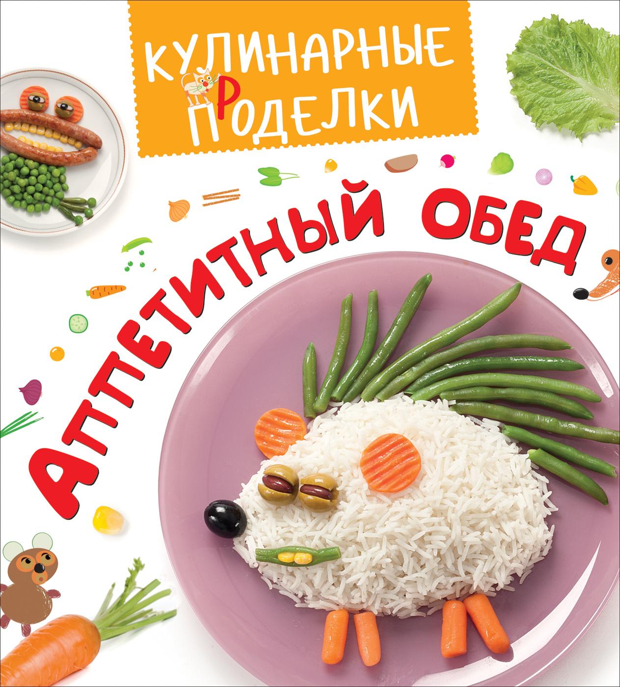 Книга из серии Кулинарные проделки - Аппетитный обедЧтение для родителей<br>Книга из серии Кулинарные проделки - Аппетитный обед<br>