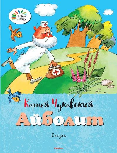 Купить Сказка К. Чуковского «Айболит» из серии «Озорные Книжки», Махаон