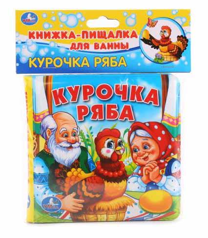 Книга-пищалка для ванны – Курочка РябаКнижки для ванной. Книжки с игрушками<br>Книга-пищалка для ванны – Курочка Ряба<br>