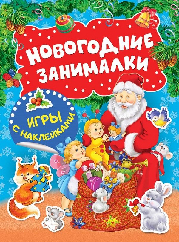Игры с наклейками - Новогодние занималки, Дед МорозЗадания, головоломки, книги с наклейками<br>Игры с наклейками - Новогодние занималки, Дед Мороз<br>