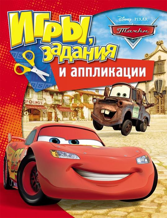 Росмэн Брошюра с играми, заданиями и аппликациями из серии «Тачки. Disney»