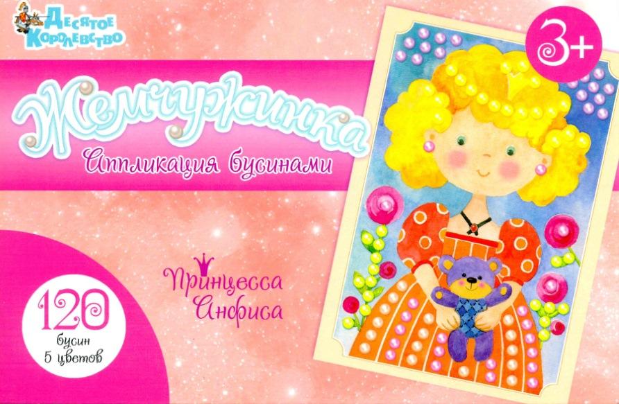Набор для творчества - аппликация бусинами Принцесса Анфиса, европодвес фото