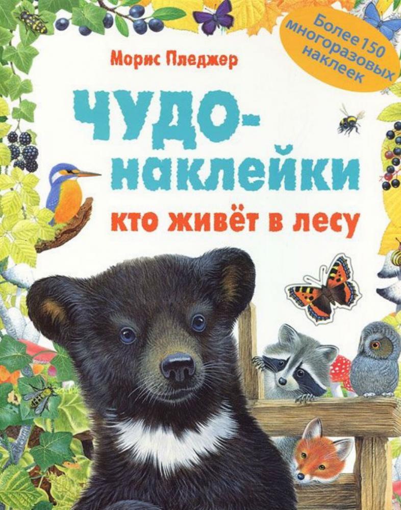 Купить Книга с многоразовыми наклейками из серии Чудо-наклейки - Кто живет в лесу, Мозаика-Синтез