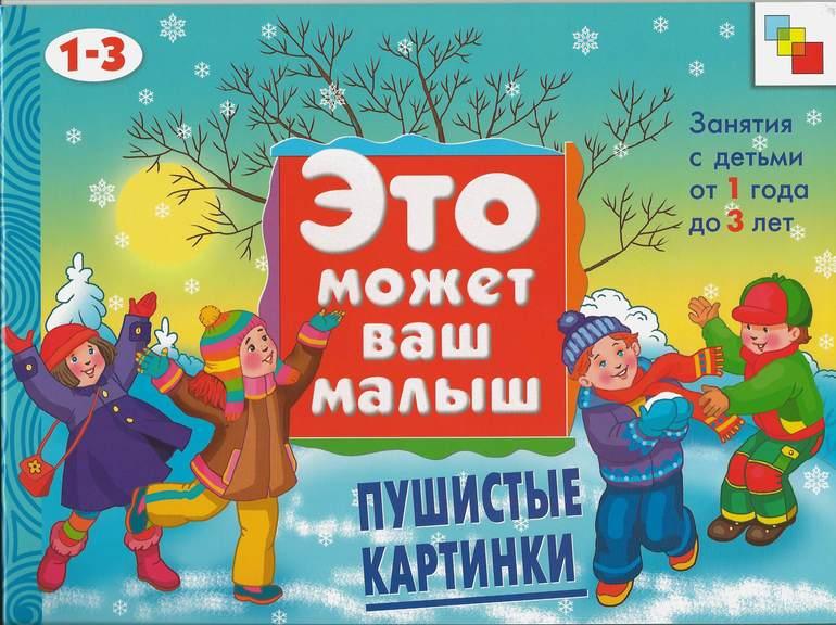 Книга - Это может ваш малыш. Пушистые картинки, для детей 1-3 годаОбучающие книги<br>Книга - Это может ваш малыш. Пушистые картинки, для детей 1-3 года<br>