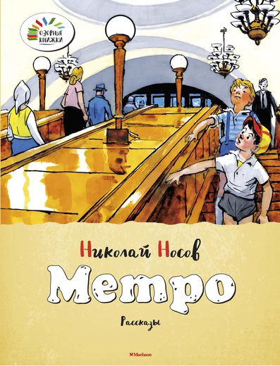 Книга Носов Н. «Метро» из серии «Озорные книжки»Внеклассное чтение 6+<br>Книга Носов Н. «Метро» из серии «Озорные книжки»<br>