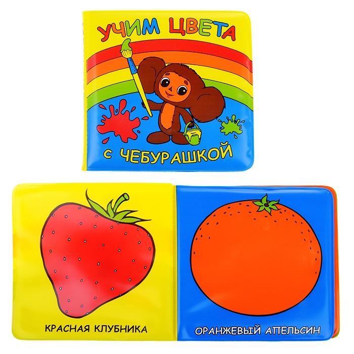 Книга-пищалка для ванны – Учим цвета с Чебурашкой sim)Книжки для ванной. Книжки с игрушками<br>Книга-пищалка для ванны – Учим цвета с Чебурашкой sim)<br>