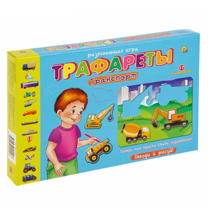 Купить Настольная игра Трафареты - Транспорт, Рыжий Кот