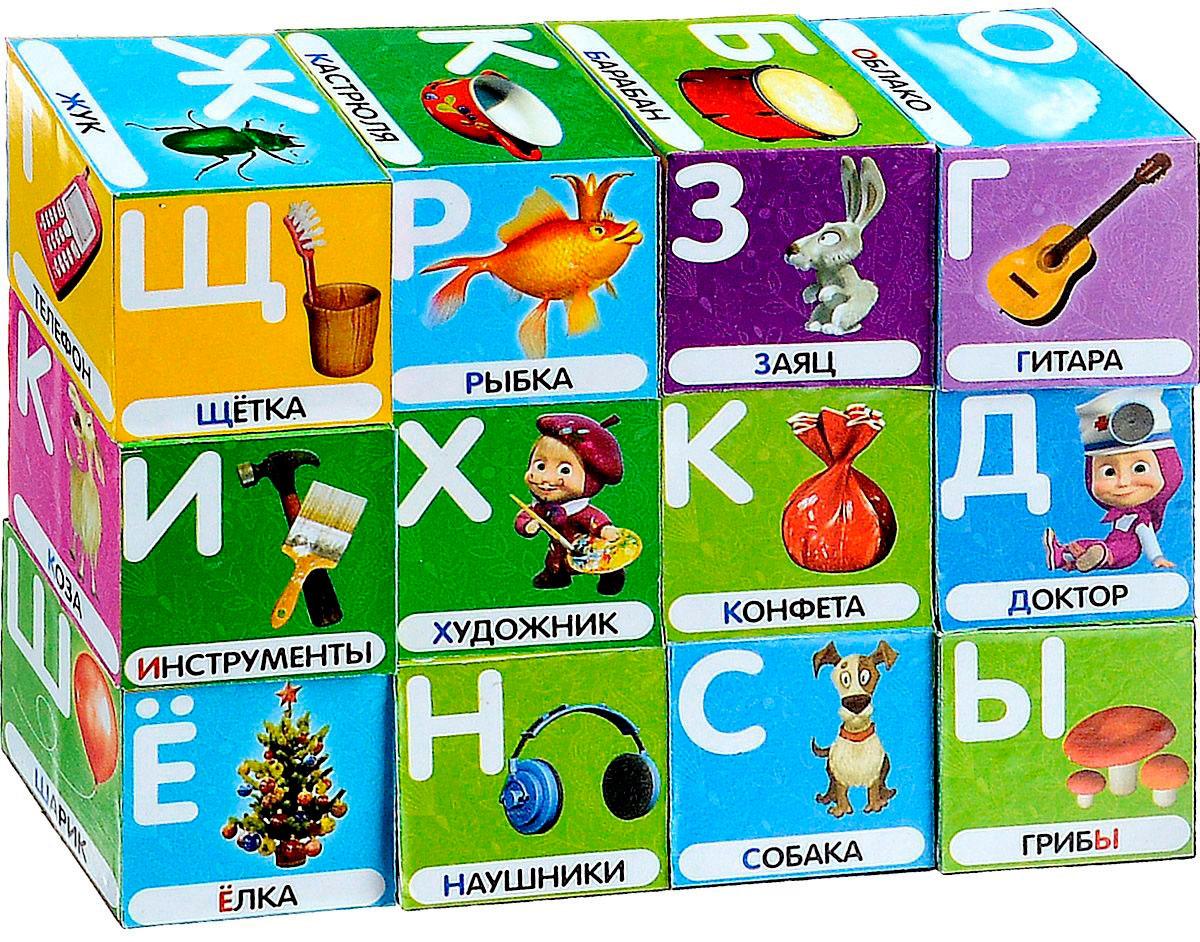 12 развивающих кубиков - Маша и медведь. АзбукаКубики<br>12 развивающих кубиков - Маша и медведь. Азбука<br>