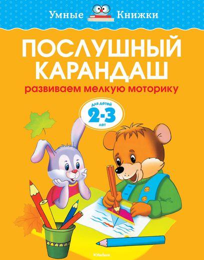 Купить Книга - Послушный карандаш - из серии Умные книги для детей от 2 до 3 лет в новой обложке, Махаон