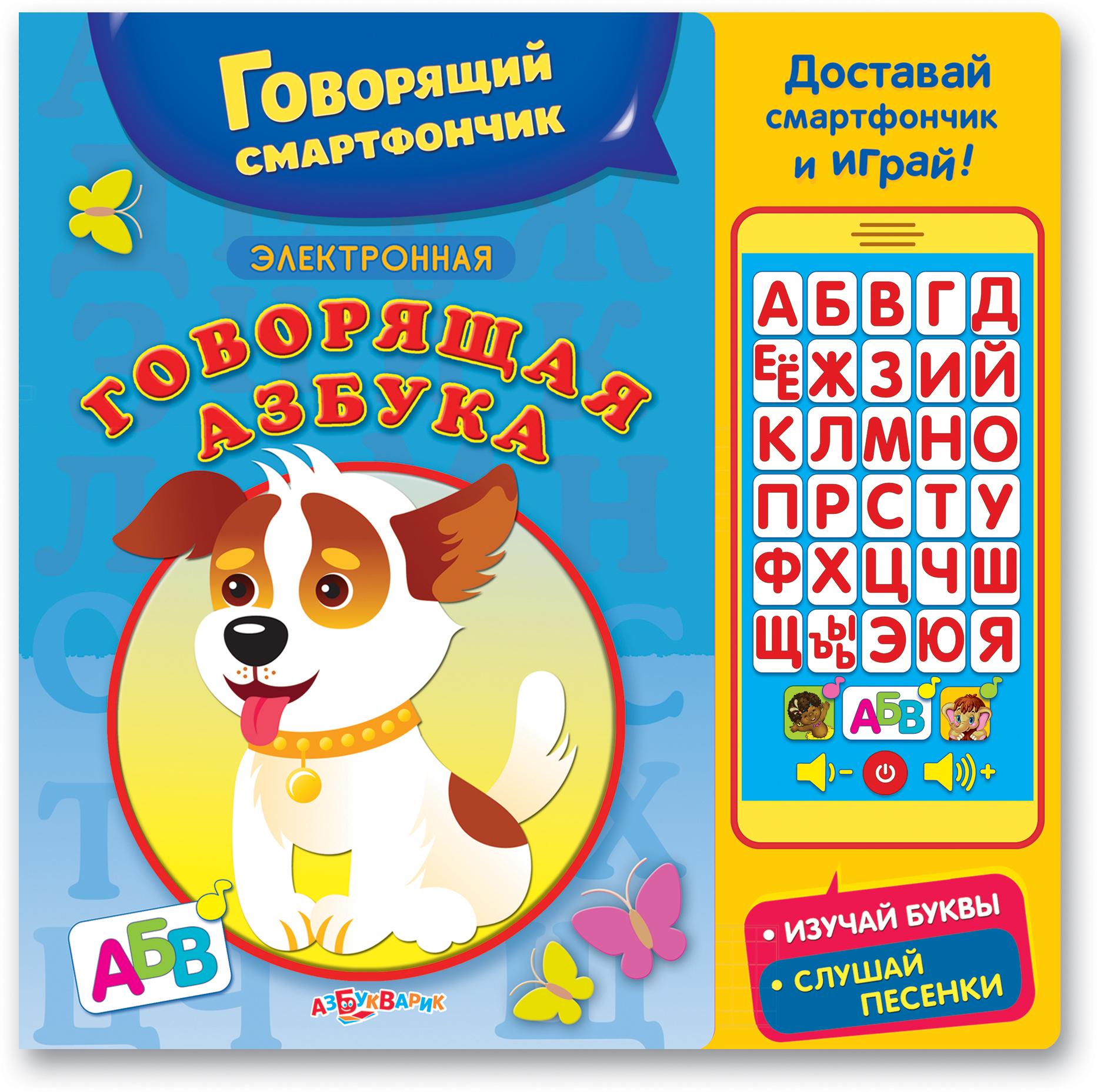 Купить Книга с говорящим смартфончиком «Электронная говорящая азбука», Азбукварик