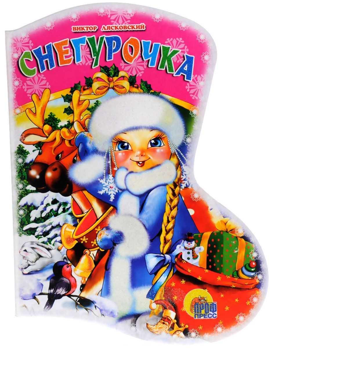 Книга-картонка с вырубкой из серии Новогодний сапожок – Снегурочка, Проф Пресс  - купить со скидкой