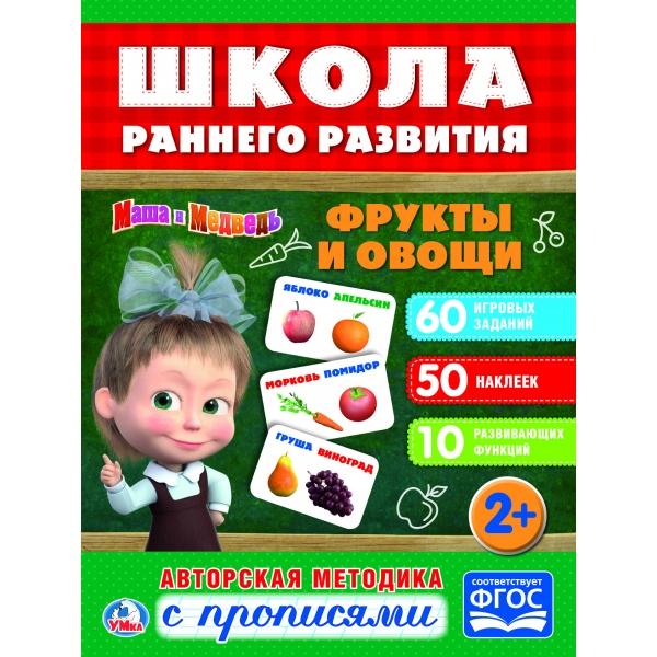Купить Обучающая активити с 50 наклейками – Маша и Медведь. Фрукты и овощи, Умка
