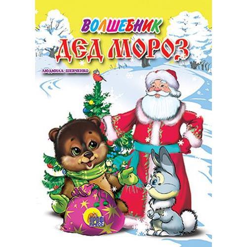 Мини книжка на картоне - Волшебник Дед МорозНовый Год<br>Мини книжка на картоне - Волшебник Дед Мороз<br>