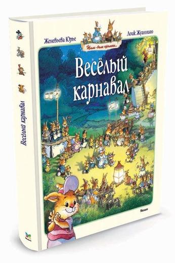 Книга Юрье Ж. - Веселый карнавал - Жили-были кроликиКниги вне серий<br>Книга Юрье Ж. - Веселый карнавал - Жили-были кролики<br>