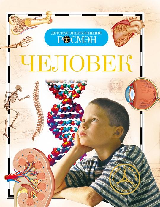 Детская энциклопедия - ЧеловекДля детей старшего возраста<br>Детская энциклопедия - Человек<br>