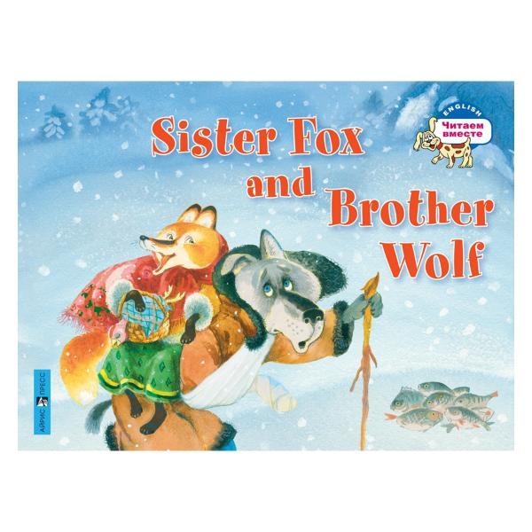 Книга на английском языке из серии Читаем вместе - Лисичка-сестричка и братец волк. Sister Fox and Brother WolfАнглийский язык для детей<br>Книга на английском языке из серии Читаем вместе - Лисичка-сестричка и братец волк. Sister Fox and Brother Wolf<br>