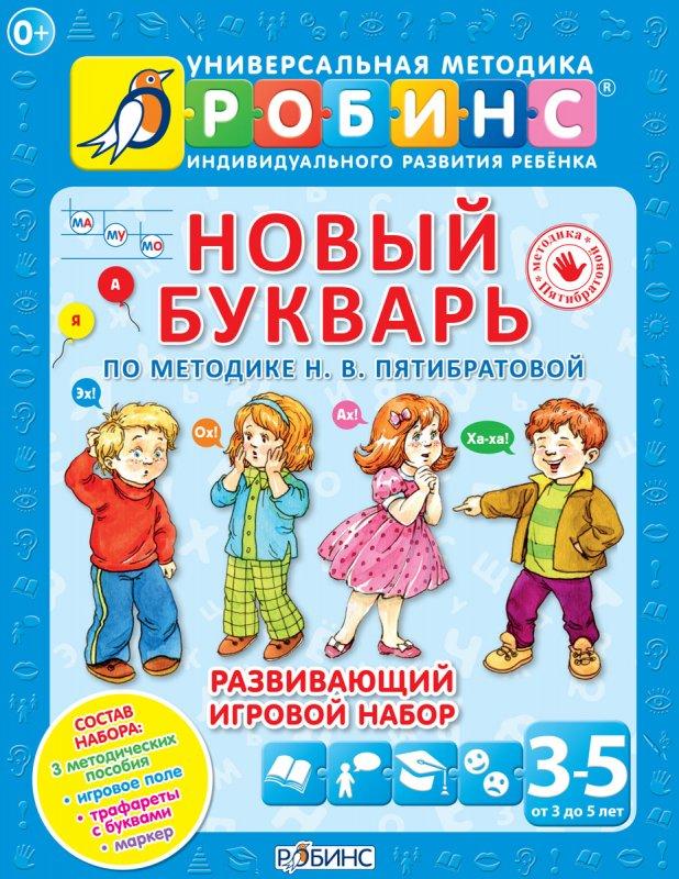 Новый букварь - Подготовка к школе, артикул: 119465