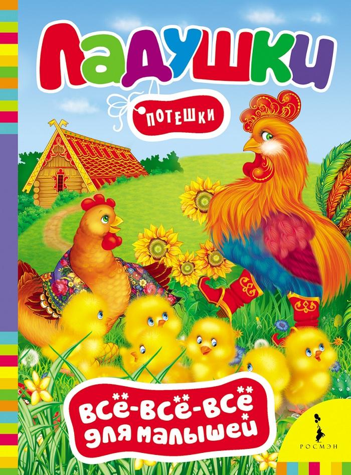 Купить Книга из серии Все-все-все для малышей - Ладушки. Потешки, Росмэн