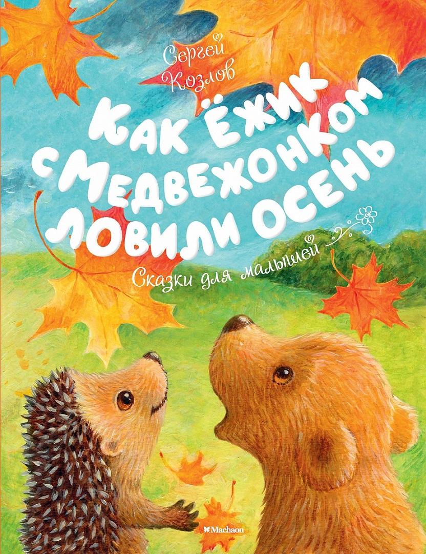 Купить Книга из серии - Чудесные книжки для малышей. С. Козлов - Как Ежик с Медвежонком ловили осень. Сказки для малышей, Махаон