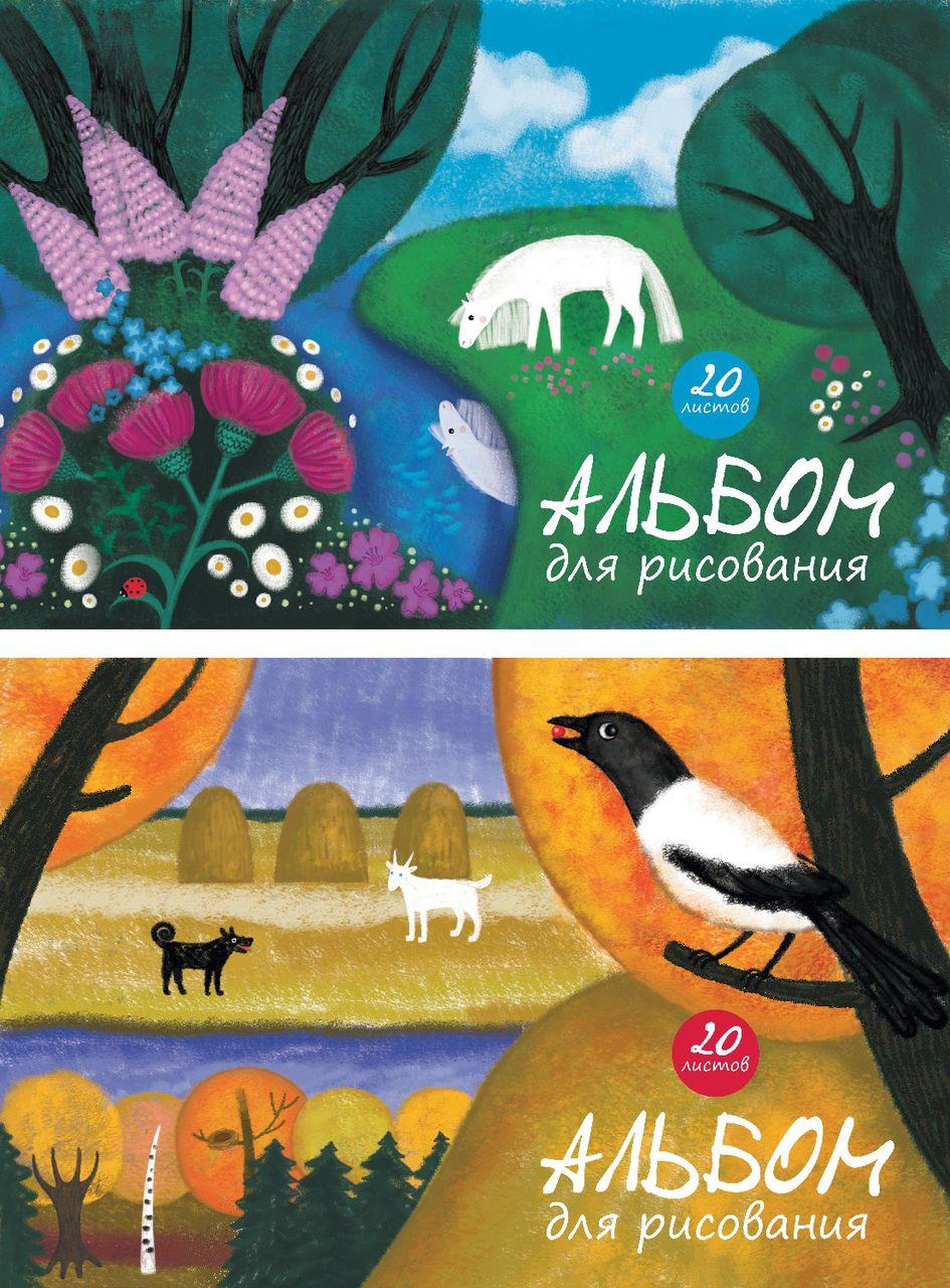 Альбом для рисования А4 20л. РаздольеАльбомы для рисования<br>Альбом для рисования А4 20л. Раздолье<br>