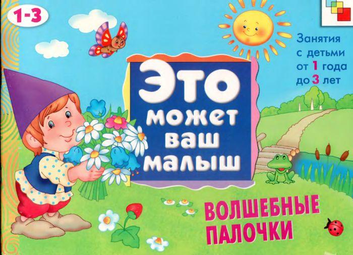 Волшебные палочки - Художественный альбом для занятий с детьми 1-3 летЗадания, головоломки, книги с наклейками<br>Волшебные палочки - Художественный альбом для занятий с детьми 1-3 лет<br>