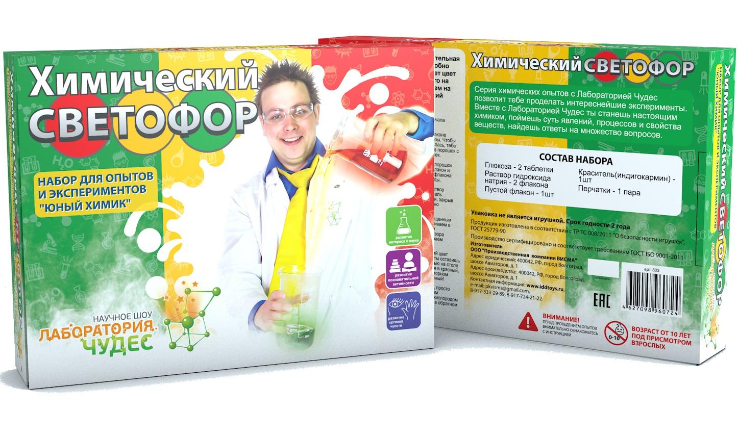 Набор «Юный химик», малый - Химический светофор. Опыты и экспериментыЮный химик/физик (наборы для экспериментов)<br>Набор «Юный химик», малый - Химический светофор. Опыты и эксперименты<br>