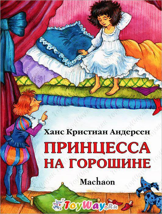 Книга Андерсен Х.К. - Принцесса на горошине - в новой обложке из серии Почитай мне сказкуБибилиотека детского сада<br>Книга Андерсен Х.К. - Принцесса на горошине - в новой обложке из серии Почитай мне сказку<br>