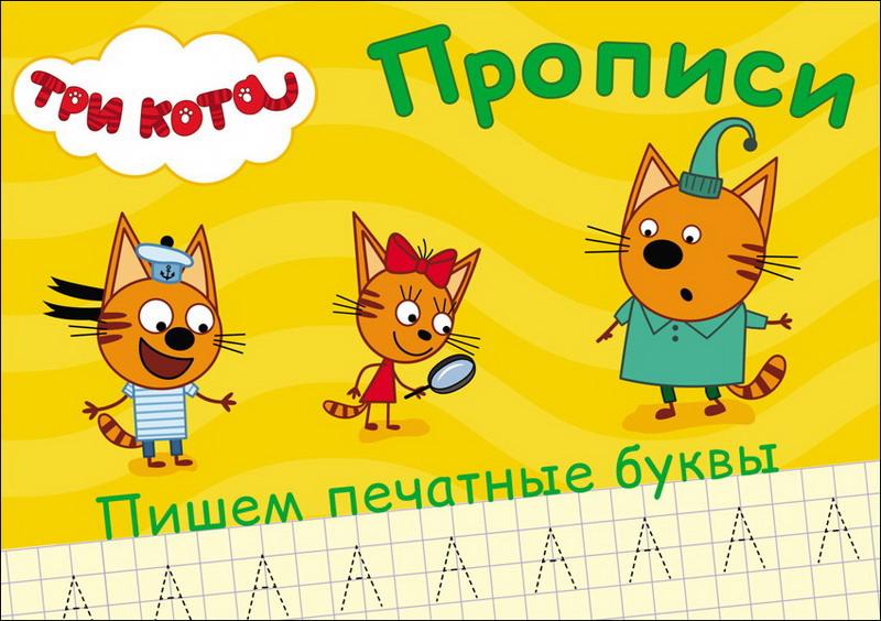 Прописи Три кота - Пишем печатные буквы Проф Пресс