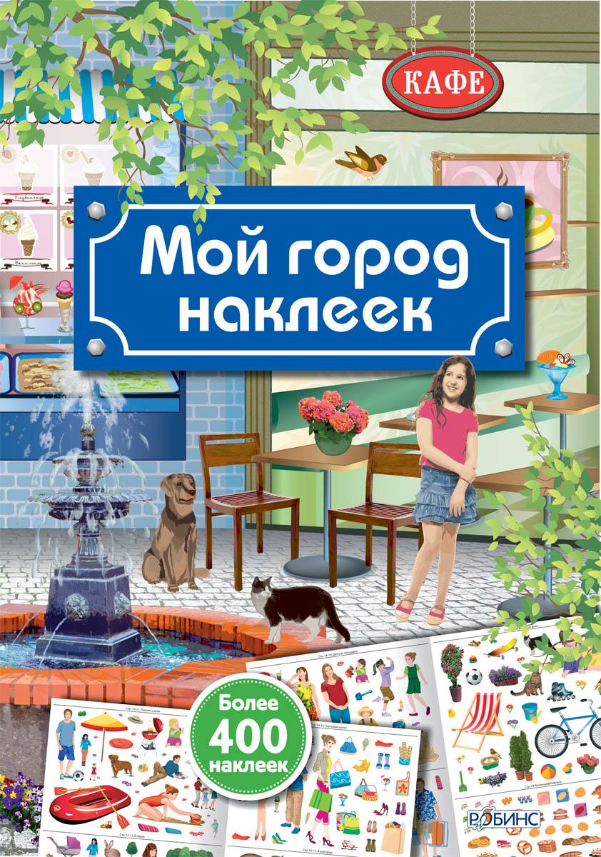 Книга «Мой город наклеек»Задания, головоломки, книги с наклейками<br>Книга «Мой город наклеек»<br>