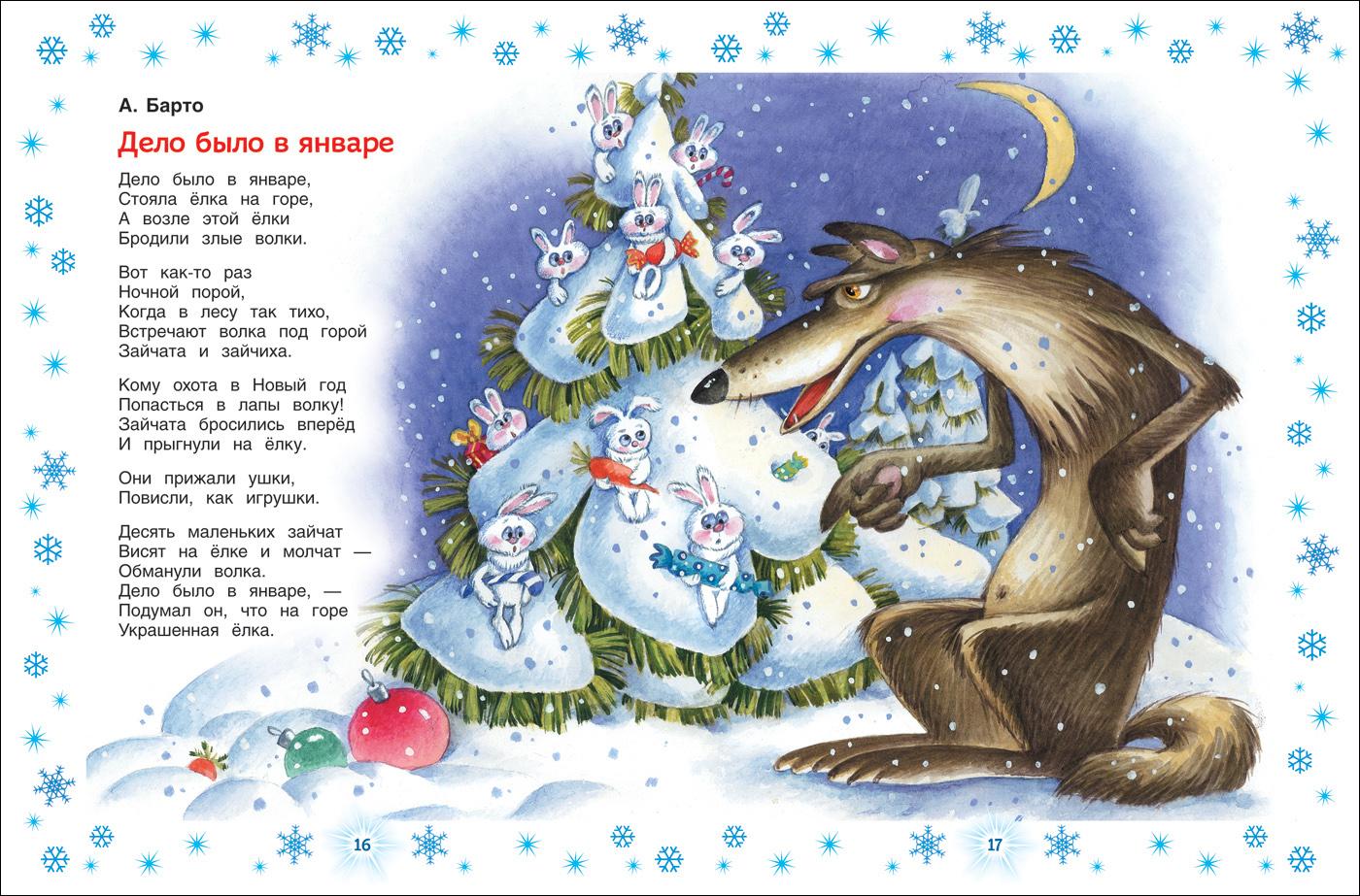 Сказки на новый год для детей короткие