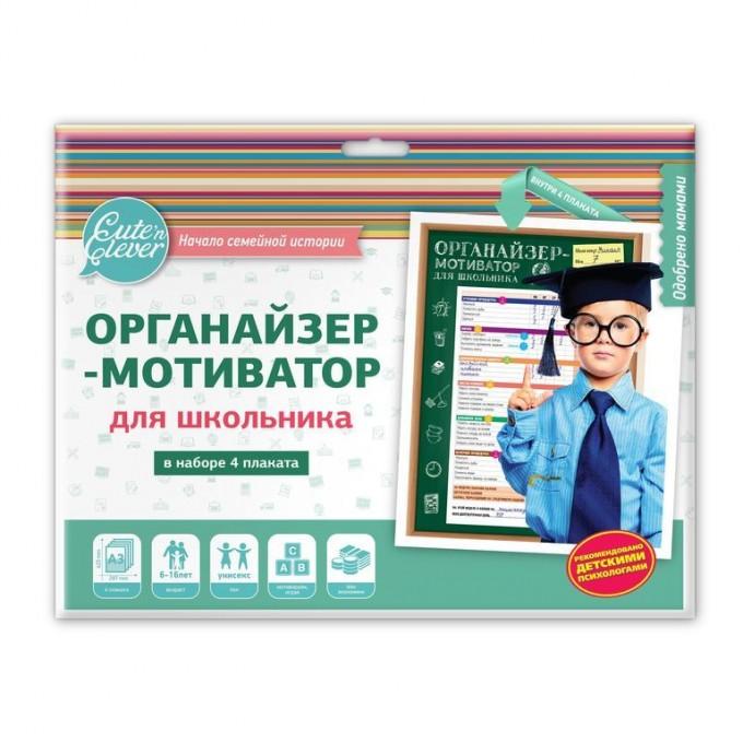 Набор из 4 плакатов Органайзер-мотиватор для школьникаОткрытки, плакаты, календари<br>Набор из 4 плакатов Органайзер-мотиватор для школьника<br>
