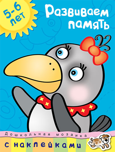 Купить Книга Земцова О.Н. - Развиваем память - из серии Дошкольная мозаика для детей от 5 до 6 лет, Махаон