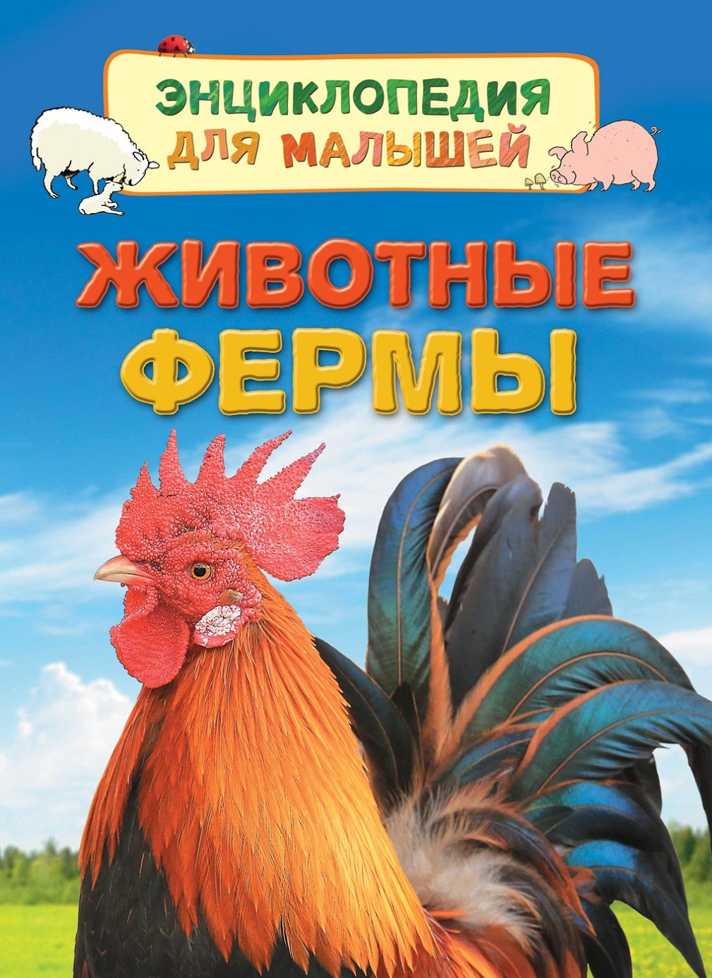 Энциклопедия для малышей - Животные фермыДля малышей в картинках<br>Энциклопедия для малышей - Животные фермы<br>