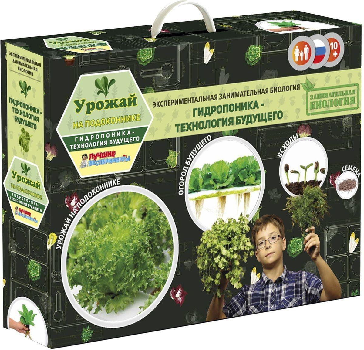 Купить Большой научно-биологический набор. Гидропоника. Урожай на подоконнике, Научные технологии.