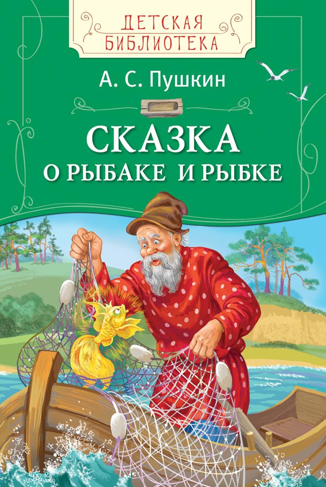 Пушкин А.С. Сказка о рыбаке и рыбке. Детская библиотека