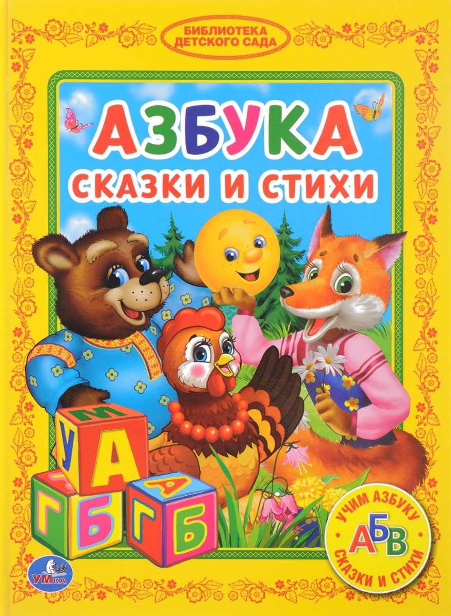 Книга из серии Библиотека детского сада - Азбука. Сказки и стихи