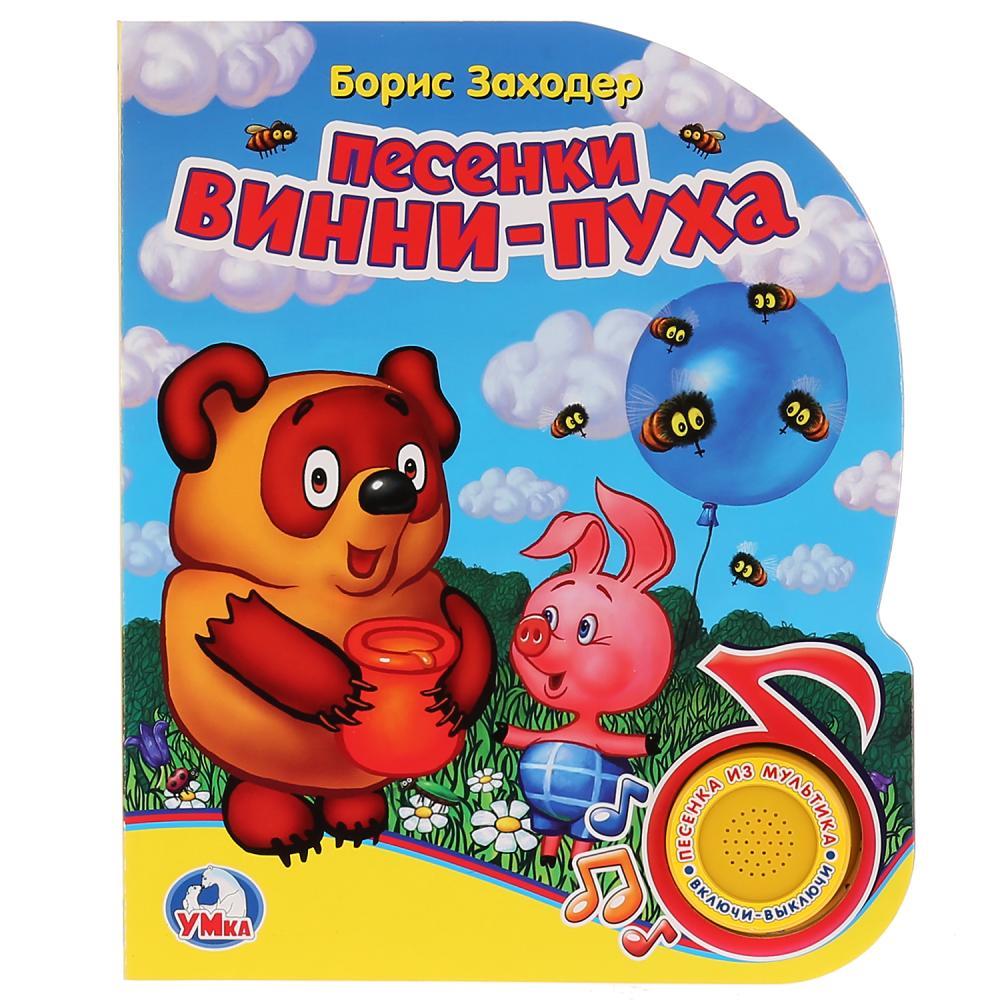 Купить Музыкальная книга Винни-Пух – Песенки Винни-Пуха, 1 кнопка с песенкой, Умка