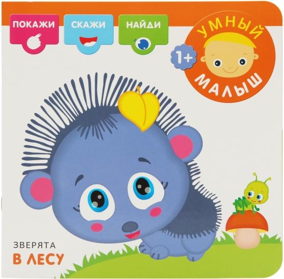 Книга из серии Умный малыш - Зверята в лесу, для детей от 1 годаОбучающие книги. Книги с картинками<br>Книга из серии Умный малыш - Зверята в лесу, для детей от 1 года<br>