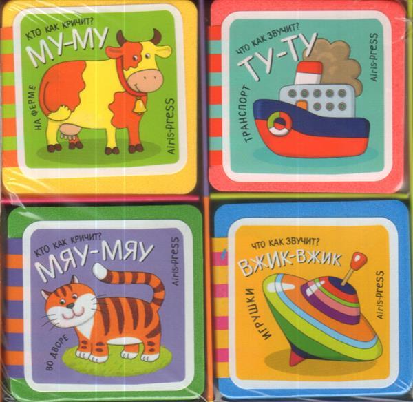 Набор из 4 мягких мини-книжек - Кто как кричит? Что как звучит?Книжки-малышки<br>Набор из 4 мягких мини-книжек - Кто как кричит? Что как звучит?<br>