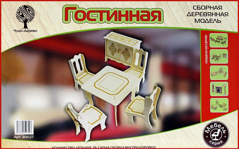 Модель деревянная сборная - Мебель для кукол - ГостинаяКукольные домики<br>Модель деревянная сборная - Мебель для кукол - Гостиная<br>