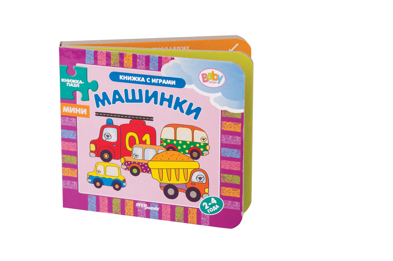 Книжка-игрушка – Машинки из коллекции Книжки-малышкиКнижки-малышки<br>Книжка-игрушка – Машинки из коллекции Книжки-малышки<br>