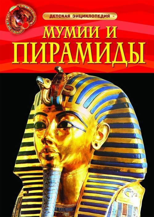 Детская энциклопедия Мумии и пирамидыДля детей старшего возраста<br>Детская энциклопедия Мумии и пирамиды<br>