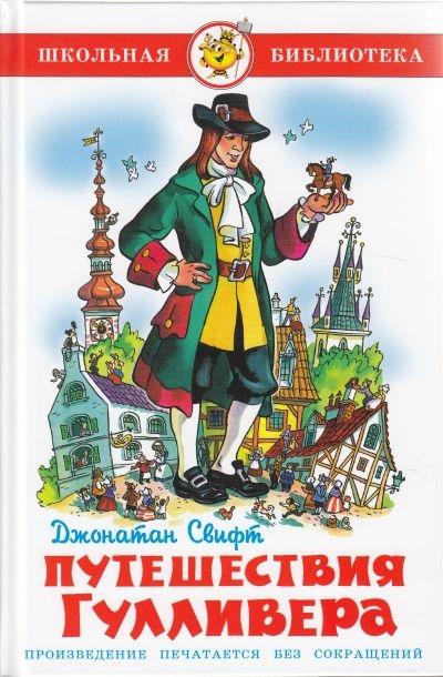 Купить Книга из серии Школьная Библиотека – Путешествия Гулливера, Самовар