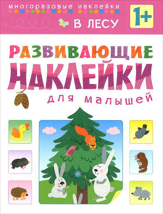 Развивающие наклейки для малышей – в лесу, для детей от 1 годаРазвивающие наклейки<br>Развивающие наклейки для малышей – в лесу, для детей от 1 года<br>