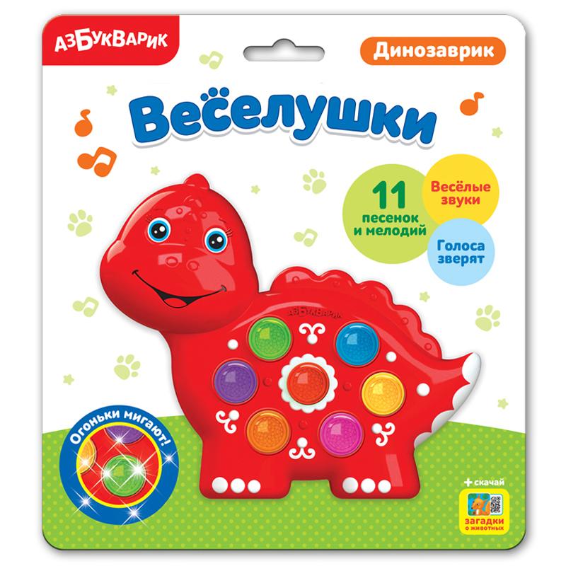 Купить Игрушка музыкальная из серии Веселушки – Динозаврик, Азбукварик